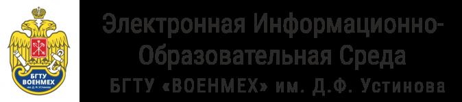 "Логотип БГТУ ""ВОЕНМЕХ"" им. Д.Ф. Устинова // Moodle"